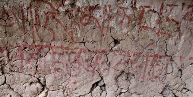Fig. 11. At the top of this image a mani mantra was sloppily or hastily written. What appears to be another mani mantra was scrawled below it in the same pale red pigment, which is obscured by a darker red inscription that seems to read: A ru lu... This superimposition may possibly point to a contested ownership of the site.