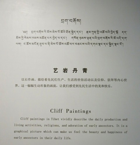 Fig. 118. A placard describing rock art in the three languages used in exhibits at the Tibet Museum.