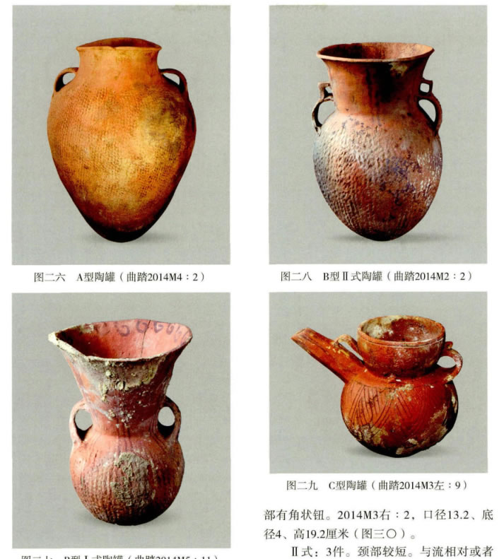 Fig. 67. Four ceramic vessels discovered in the Chuthak burial grounds in 2014. These burials have been estimated by Chinese archaeologists to date to circa 250 BCE to 300 CE (calibrated dates have not yet been released). Top left: cord-marked amphora; top right: cord-marked ellipsoidal jar with flaring neck, wide mouth and strap handles surmounted by small ancillary handles; bottom left: cord-marked bulbous jar with long, flaring neck, extremely wide mouth, pair of strap handles and painted volutes around the interior of the rim; bottom right: spouted globular jar with incised geometric decorations on the body and single handle with thumb rest. Photo courtesy of Institute of Archaeology, CASS and Tibetan Institute of Antique Conservation (Xizang Zizhiqu Wenwu and Baohu Yanjiusuo).
